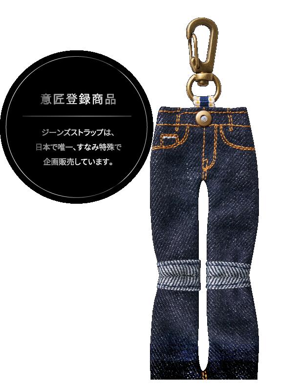 ジーンズストラップは(株)すなみ特殊の意匠登録商品です。日本で唯一、(株)すなみ特殊でのみ企画販売しています。類似品やコピー商品にご注意ください。
